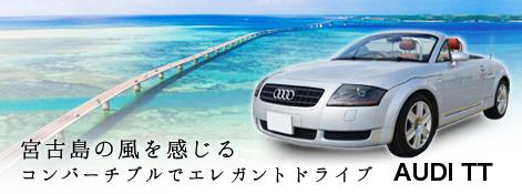 宮古島の風を感じる コンバーチブルでエレガントドライブ AUDI TT