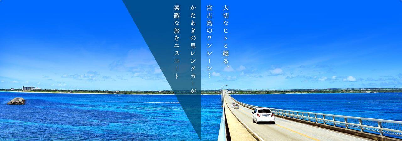 大切なヒトと綴る、宮古島のワンシーン…かたあきの里レンタカーが素敵な旅をエスコート